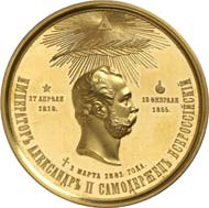 6319: Russia. Alexander II, 1855-1881. Gold medallion 1881 by V. Alexeev and A. Griliches on his death. Diakov 881.1. Of greatest rarity. About brilliant uncirculated. Estimate: 60,000 euros. Hammer price: 100,000 euros.