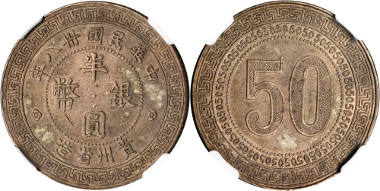 31488: CHINA. Kweichow. 50 Cents, Year 38 (1949). NGC AU-58. Starting price: $75,000. Sold for $358,500.