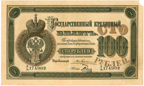 Lot 4105: RUSSIA. 100 roubels 1892. Pick A53. Extremely rare. III+. Estimate: 10,000,- euros. Hammer price: 22,000,- euros.