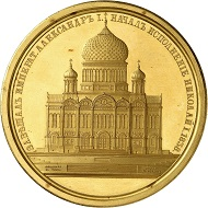 Lot 403: RUSSIA. Gold medal 1838 by P. Utkin, on the groundbreaking of the Cathedral of Christ the Savior in Moscow. Extremely rare. FDC. Estimate: 125,000 euros. Hammer price: 200,000 euros.