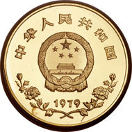 Lot 29168: China, Gold specimen of People's Republic gold and silver