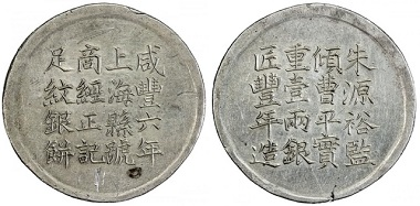 Lot 854: China. Hsien Feng, 1851-1861. Silver liang (tael). Shanghai, year 6 (1856). NGC graded AU Details. Estimate: 12,000-14,000 USD. Realized: 22,000 USD.