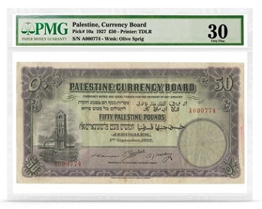 1927 50 pound note, issued by the Palestine Currency Board, from the Fishman Collection. Photo: PMG.