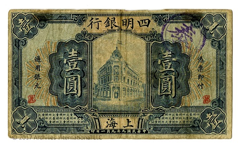 China. Ningpo Commercial & Savings Bank, Ltd. 1920 Shanghai Issue.