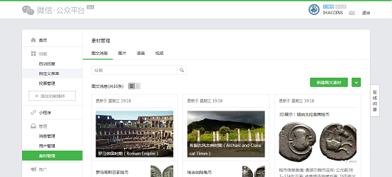 Texts on the historical background complemented the single object entries in Wechat.