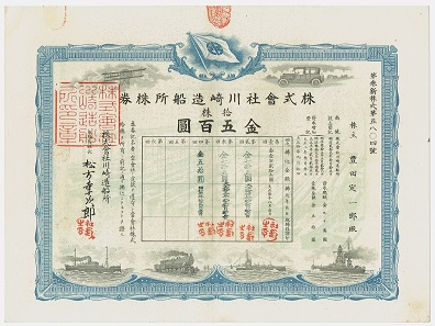 A Japanese 20th century share certificate.