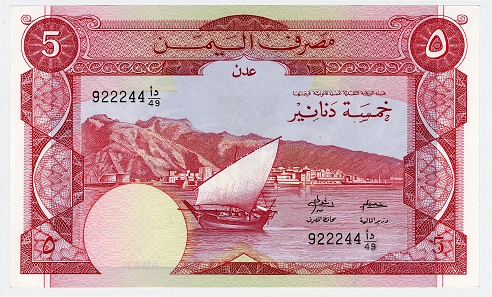 Bank of Yemen, 5 dinar, 1984. South Yemen's currency was not updated after it became communist, so designs still carried the boat with Aden in the background imagery familiar from earlier banknotes. © The Trustees of the British Museum.