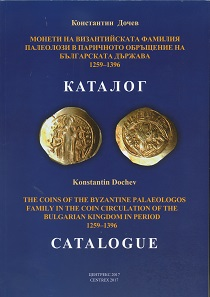 Konstantin Dochev, The coins of the Byzantine Palaeologos Family in the coin circulation of the Bulgarian Kingdom in period 1259-1396. Centrex 2017. 2 vol.: Vol. 1: Text. 308 p., with diagrams in bw. Vol. 2: Catalogue. 215 p. with images in bw and 4 plates in bw. 29.6 x 21 cm. Paperback. ISBN: 978-954-913-083-6. 80 euros plus postage.