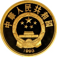 Lot 23402, CHINA. 500 Yuan, 1993. Yan Di. NGC PROOF-68 ULTRA CAMEO. Realized $167,300.